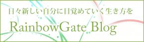 RainbowGateBlog