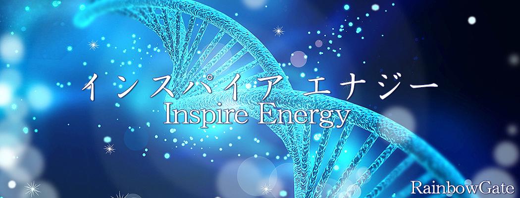 インスパイア エナジー Inspire Energy