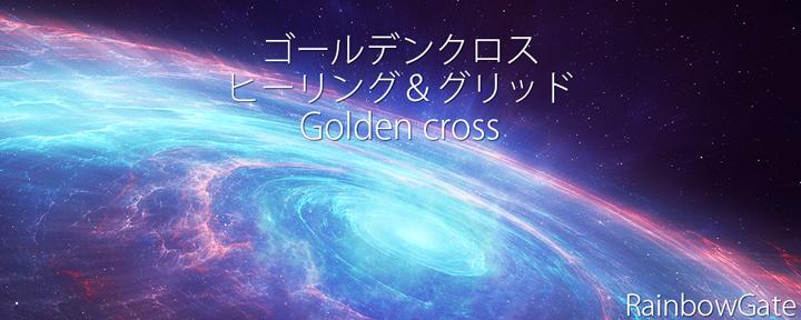 Goldencross1month