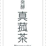 macomotea150g