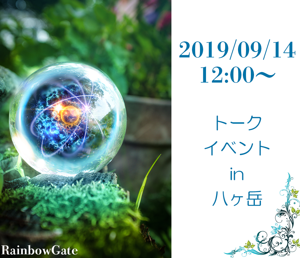 talkevent20190914