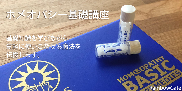 HomeopathyBasiccCourse