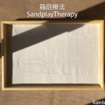 SandplayTherapy