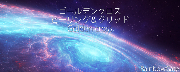 Goldencross1month